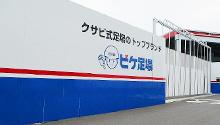 兵庫サービスセンター